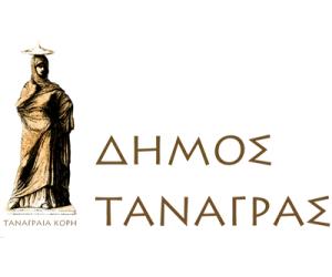 Συμμετοχή του Δήμου Τανάγρας στο «Σύνδεσμο Δήμων και Κοινοτήτων ...
