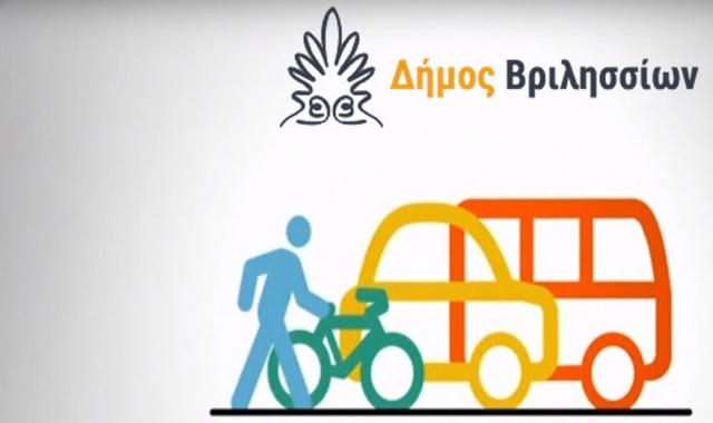 Δήμος Βριλησσίων: Παρουσίαση μελέτης σχεδιασμού και διαχείρισης βιώσιμης κινητικότητας