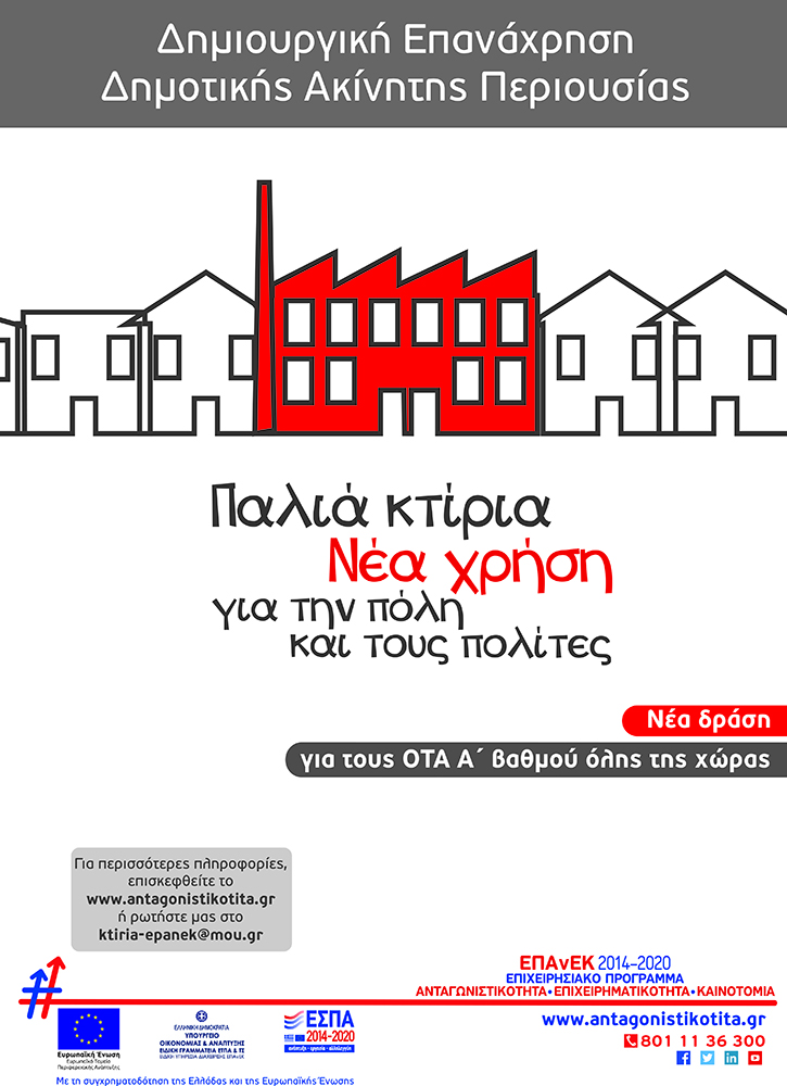 Δράση ΕΣΠΑ για ΟΤΑ: «Παλιά κτίρια σε νέα χρήση για την πόλη και τους πολίτες»