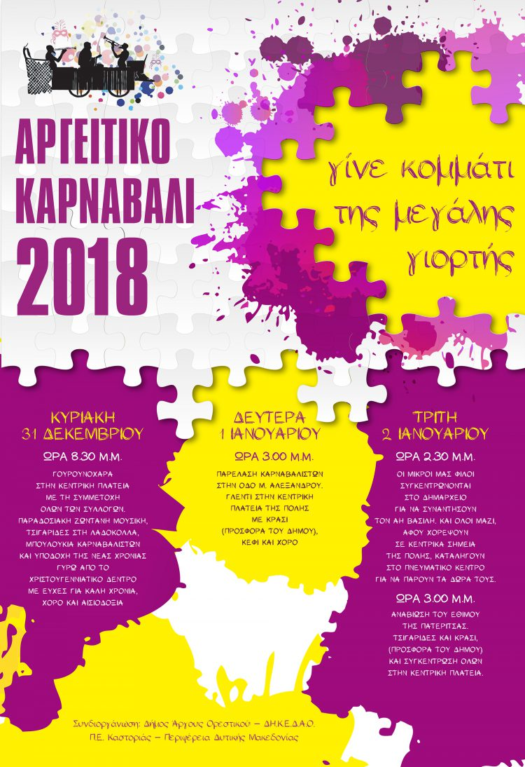 Δήμος Άργους Ορεστικού: Γιορτινές εκδηλώσεις