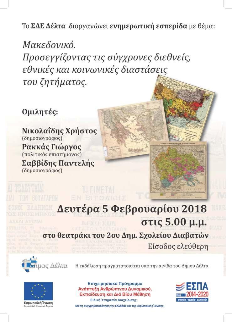 Δήμος Δέλτα: Εκδήλωση για τις σύγχρονες διαστάσεις του «Μακεδονικού ζητήματος»