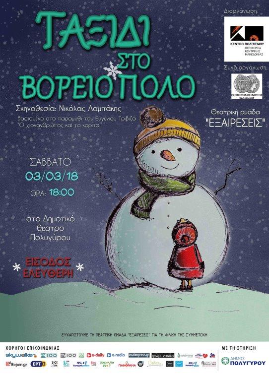Πολύγυρος: θεατρική παράσταση «ο Χιονάνθρωπος και το κορίτσι»