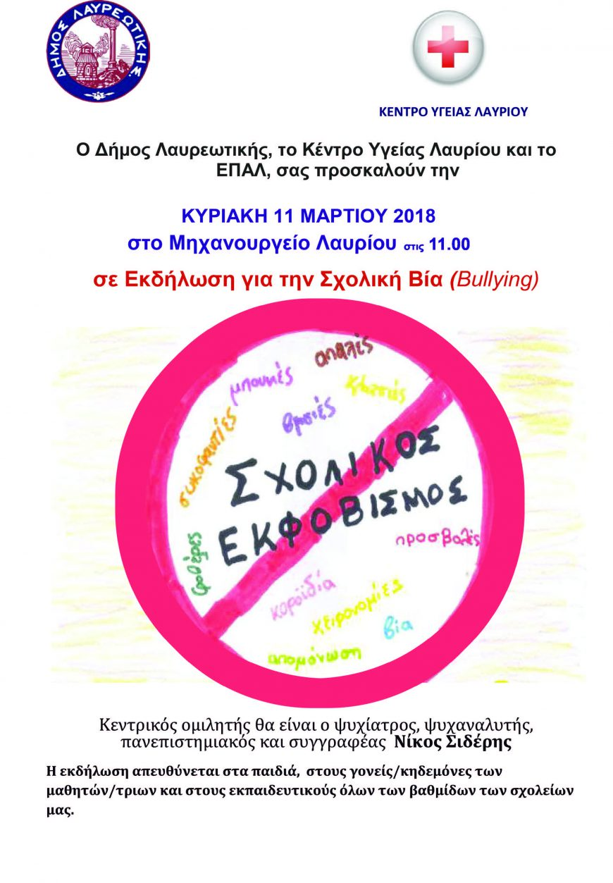 Λαύριο: Εκδήλωση για τον σχολικό εκφοβισμό