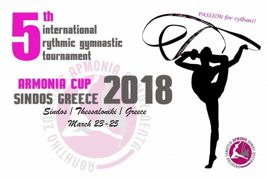 Δήμος Δέλτα: 5ο Διεθνές Τουρνουά Armonia Cup