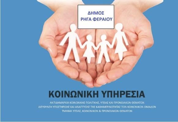 Πολύτιμη η προσφορά των κοινωνικών δομών του Δήμου Ρήγα Φεραίου