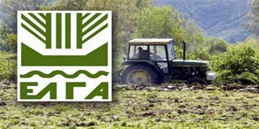Κοινοποίηση πορισμάτων εκτιμήσεων και επανεκτιμήσεων ζημιών του ΕΛ.Γ.Α. στην Καστοριά