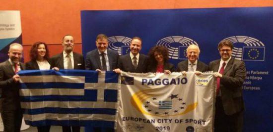 Στήριξη της οικογένειας Παπαχρηστίδη στον Δήμο Παγγαίου και στη διάκρισή του ως Ευρωπαϊκή Πόλη Αθλητισμού για το 2019