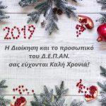 Καλή Χρονιά από το Δ.Ε.Π.ΑΝ.