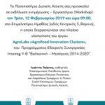 Πρόσκληση σε εκδήλωση ενημέρωσης