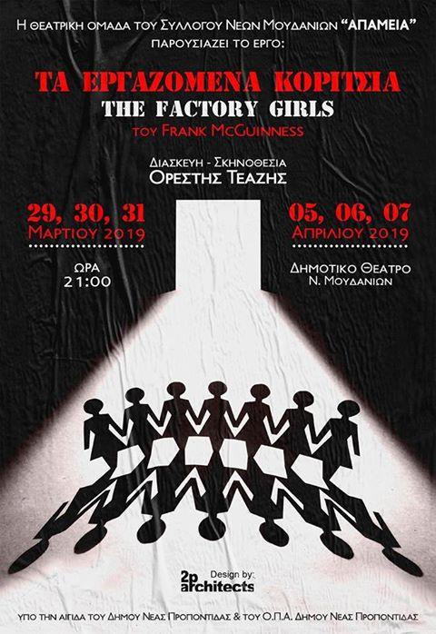 Τα εργαζόμενα κορίτσια, θεατρική παράσταση από την Απάμεια