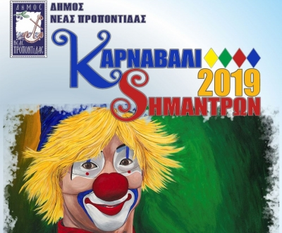 Πρόγραμμα Εκδηλώσεων Καρναβαλιού Σημάντρων
