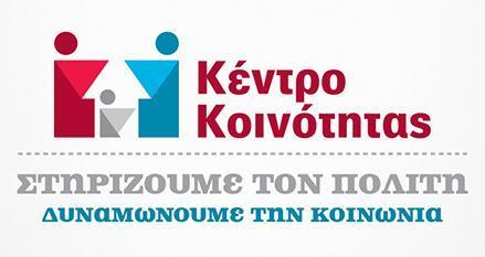 Πρόγραμμα Κέντρου Κοινότητας Άργους Ορεστικού