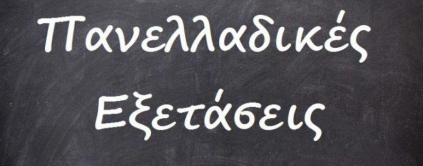 Υποβολή δηλώσεων συμμετοχής στις Πανελλαδικές εξετάσεις 2019