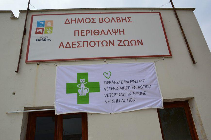 Σε μια πρωτοποριακή συμφωνία προχώρησε ο δήμος Βόλβης με την διεθνή φιλοζωική οργάνωση Vets in Action