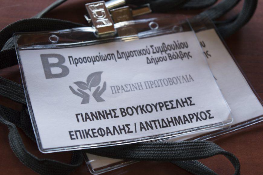 Προσομοίωση δημοτικού συμβουλίου πραγματοποίησαν μαθητές σχολείων του δήμου Βόλβης στο πλαίσιο εκπαιδευτικού προγράμματος