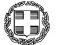 Πρόσληψη προσωπικού με σύμβαση εργασίας ορισμένου χρόνου (Υδρονομείς Ύδρευσης)