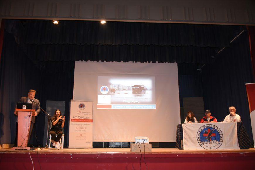 Act to Protect, ημερίδα από την Ελληνική Ομάδα Διάσωσης