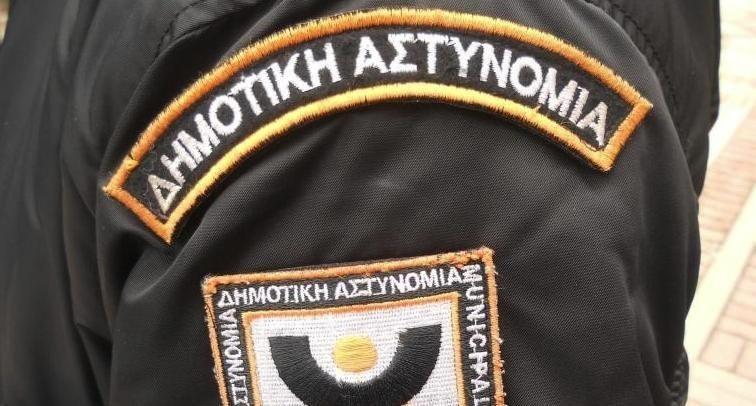 Πρόσκληση υποβολής προσφορών προμήθειας στολών Δημοτικής Αστυνομίας