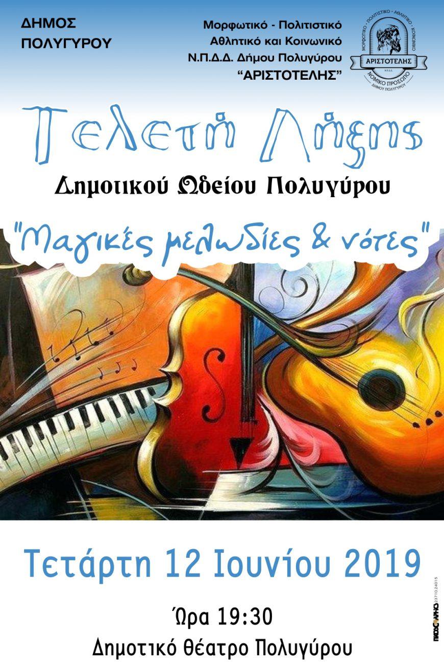«Μαγικές Μελωδίες και Νότες» για τη λήξη της χρονιάς από τους μαθητές του Δημοτικού Ωδείου Πολυγύρου