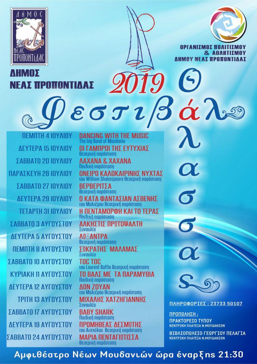 Πρόγραμμα του Φεστιβάλ Θάλασσας 2019 του Δήμου Ν. Προποντίδας