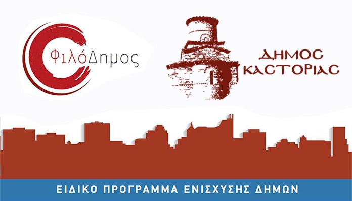 Χρηματοδότηση του Δήμου Καστοριάς από το πρόγραμμα Φιλόδημος ΙΙ