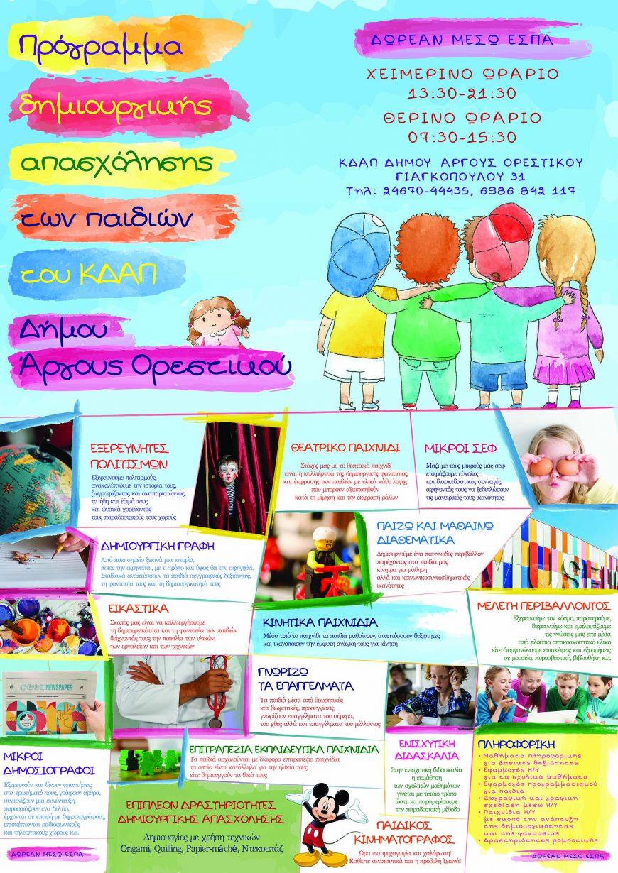 Πρόγραμμα Δημιουργικής Απασχόλησης ΚΔΑΠ Δήμου Άργους Ορεστικού