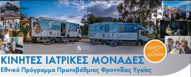 Επίσκεψη Κινητών Ιατρικών Μονάδων του Ιδρύματος Σταύρος Νιάρχος στο Δήμο Καστοριάς