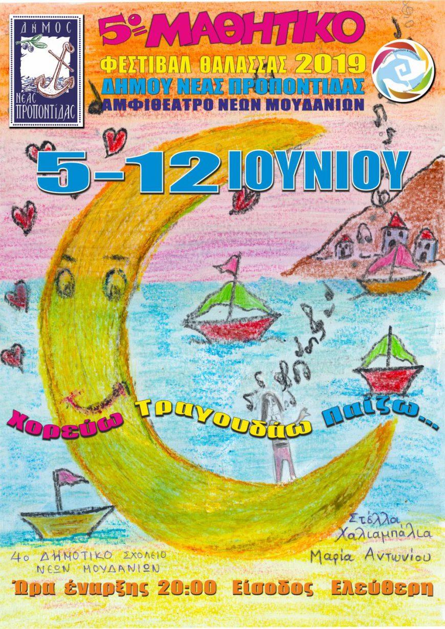 5ο Μαθητικό Φεστιβάλ Θάλασσας 2019 Δήμου Ν.Προποντίδας