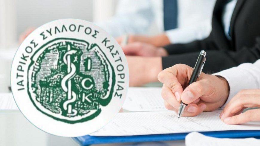 «Ογκολογία στο Μεταίχμιο των εξελίξεων» – Ιατρικός Σύλλογος Καστοριάς