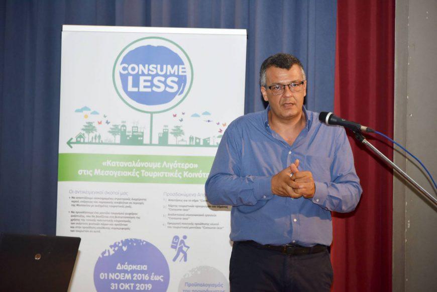 Παρουσίαση του προγράμματος Consume-less Med (καταναλώνω λιγότερο στη Μεσόγειο)