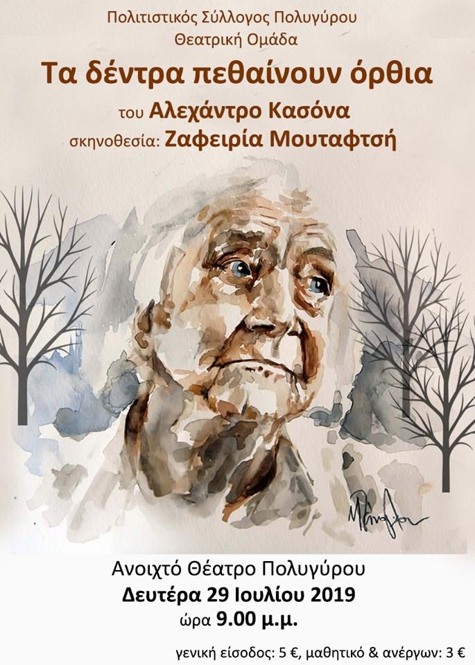 «Τα δέντρα πεθαίνουν όρθια» στο Ανοιχτό Θέατρο Πολυγύρου
