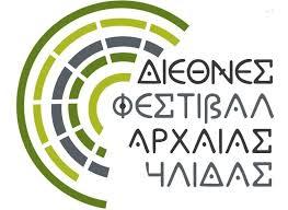 Πρόγραμμα 29ου Φεστιβάλ Αρχαίας Ήλιδας