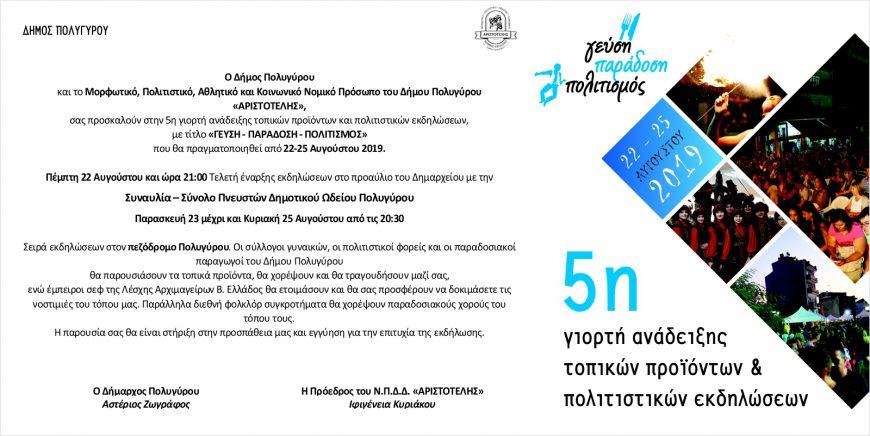 Η μεγάλη γιορτή του Πολυγύρου «Γεύση – Παράδοση – Πολιτισμός»