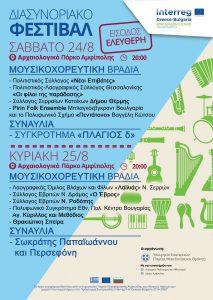 Διήμερο Διασυνοριακό Φεστιβάλ στην Αμφίπολη