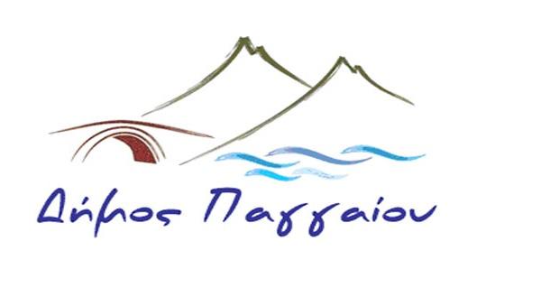Ο Δήμαρχος Παγγαίου βράβευσε δύο εθελοντές του προγράμματος «Πυθία»