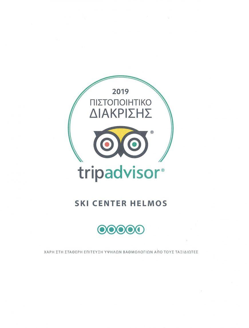 Πιστοποιητικό Διάκρισης, για το 2019, από το Trip Advisor στο Χιονοδρομικό Κέντρο Καλαβρύτων