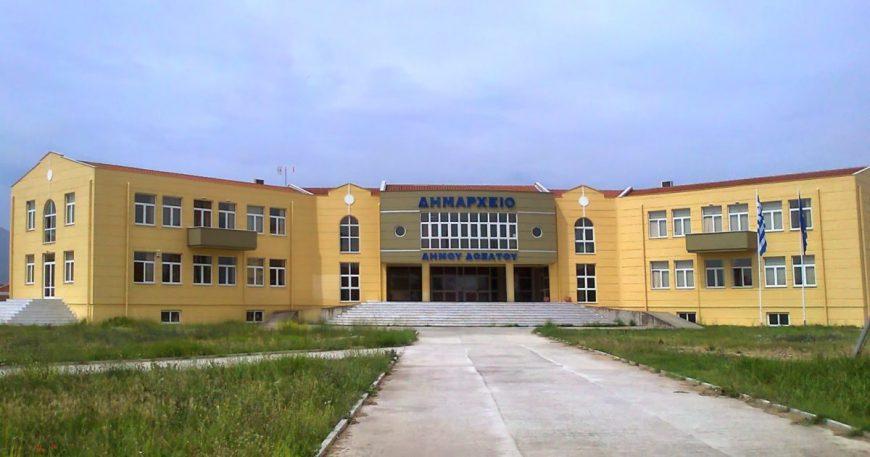 Προσλήψεις 3 ατόμων στο Δήμο Δοξάτου