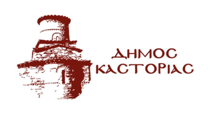 Γνωστοποίηση πρόσληψης δύο ειδικών θέσεων του Δήμου Καστοριάς