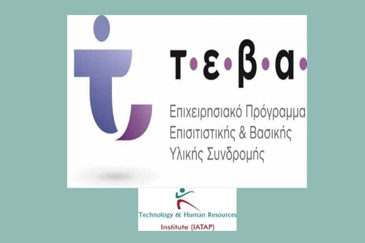 Ενημερωτική Ημερίδα ΤΕΒΑ για θέματα υγείας, ατομικής υγιεινής και υγιεινής διατροφής