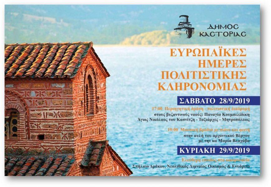 Δράσεις του Δήμου Καστοριάς για την Παγκόσμια Ημέρα Τουρισμού