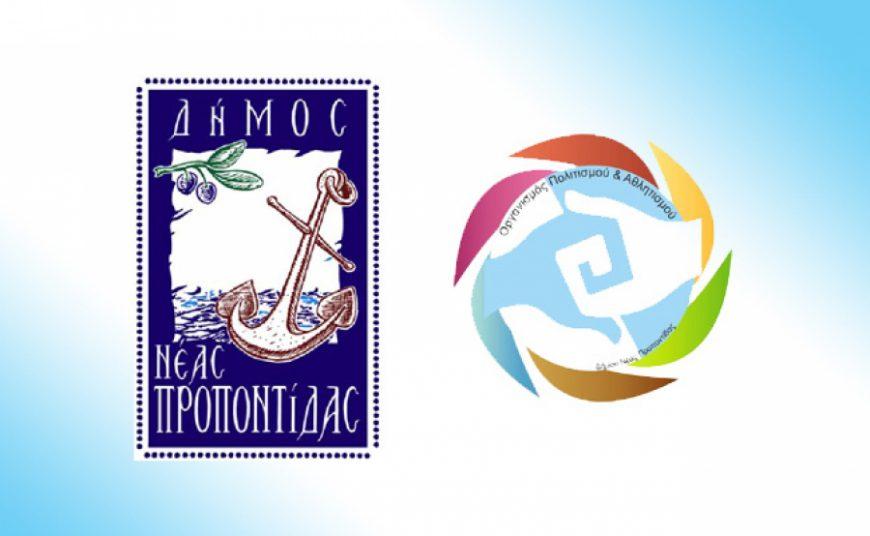 Έναρξη των προγραμμάτων Μαζικού Αθλητισμού 2019-2020 από τον Οργανισμό Πολιτισμού και Αθλητισμού Ν. Προποντίδας