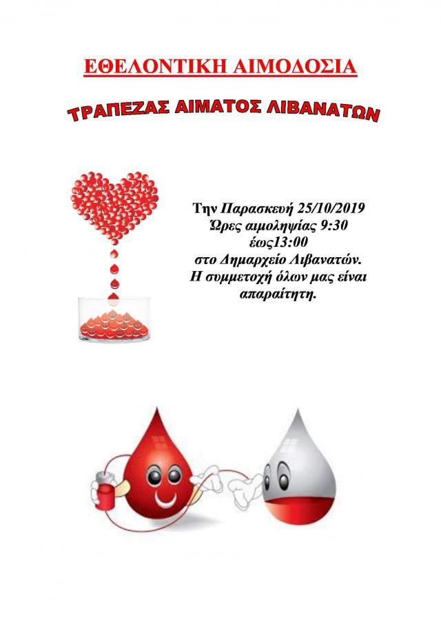 Εθελοντική Αιμοδοσία στις Λιβανάτες