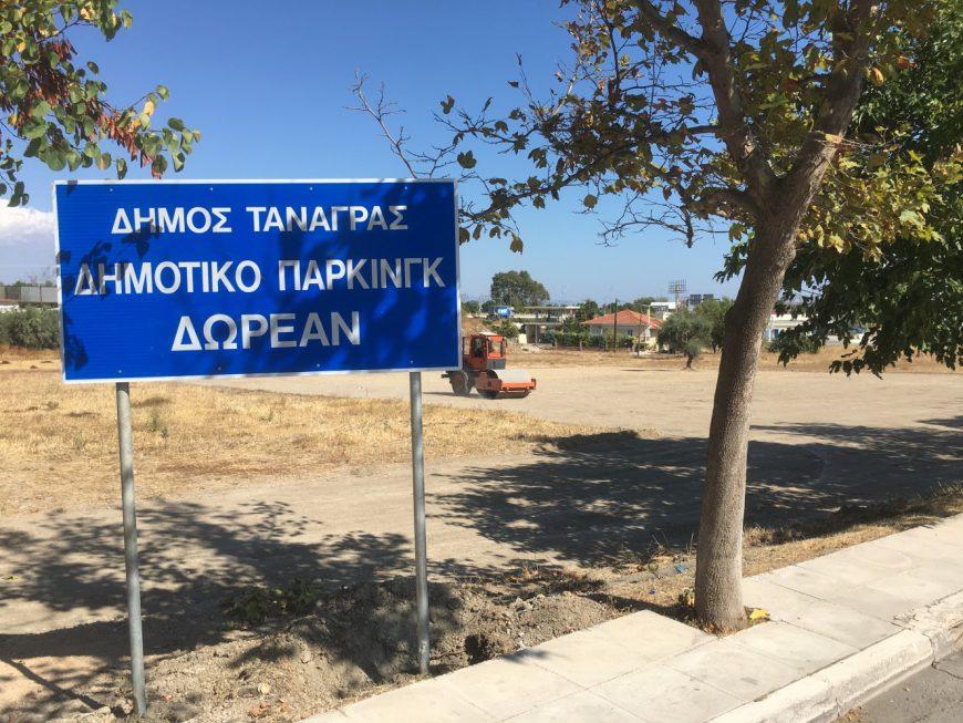 Νέος Δημοτικός χώρος στάθμευσης στο Σχηματάρι