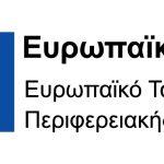 Με απόφαση του Περιφερειάρχη παρατείνεται η πρόσκληση χρηματοδότησης δράσεων ενίσχυσης επιχειρήσεων στο Δήμο Καστοριάς