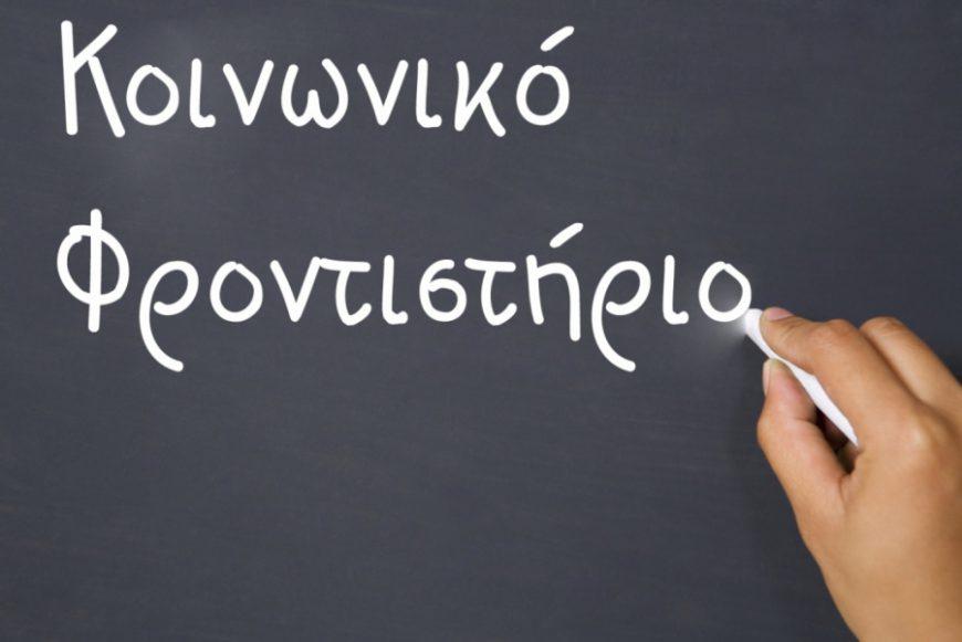 Λειτουργία Κοινωνικού Φροντιστηρίου Δήμου Ήλιδας