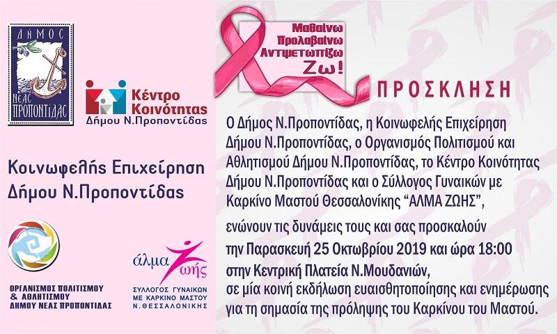 Ενημερωτική Εκδήλωση για τον Καρκίνο του Μαστού στη Ν. Προποντίδα