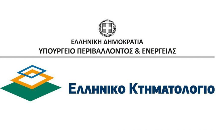 Ενεργοποίηση της διαδικασίας εμπρόθεσμης προσέλευσης για το Kτηματολόγιο Ν. Προποντίδας