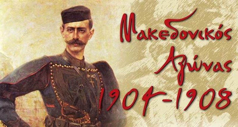 Εκδηλώσεις για την ημέρα μνήμης του Μακεδονικού Αγώνα
