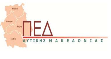 Αποτελέσματα ΠΕΔ Δυτικής Μακεδονίας