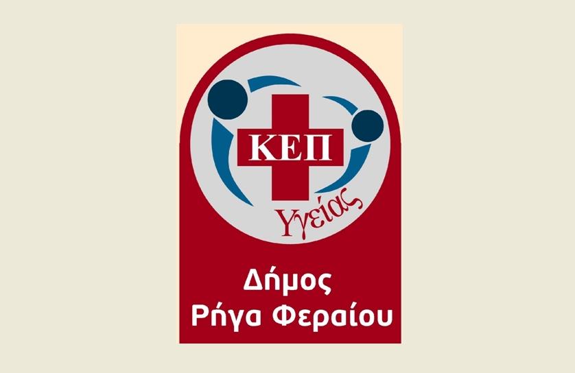 10ο Πανελλήνιο Παιδιατρικό συνέδριο στο ΚΕΠ Υγείας Δήμου Ρήγα Φεραίου